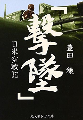 『撃墜』―日米空戦記 (光人社NF文庫)の詳細を見る