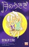 月のうさぎ / 安孫子 三和 のシリーズ情報を見る