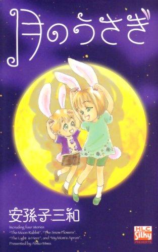 月のうさぎ (白泉社レディースコミックス)の詳細を見る