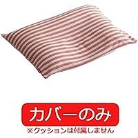 ハナロロ【ロングランピロー専用カバー】(ピンクボーダー)カバーのみ パイル地 工場直販 日本製