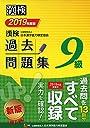 漢検 9級 過去問題集 2019年度版