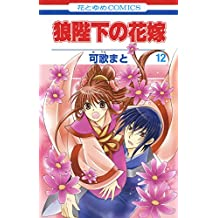 狼陛下の花嫁 12 (花とゆめコミックス)