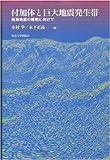 付加体と巨大地震発生帯—南海地震の解明に向けて