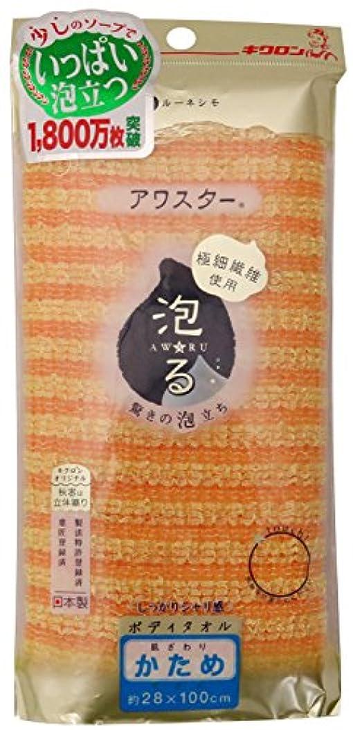 ハンマーつらい織るキクロン ボディタオル アワスター かため オレンジ