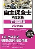 2021年度版 自主保全士検定試験学科問題集