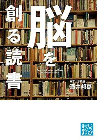 脳を創る読書 (じっぴコンパクト文庫)