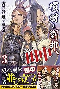 項羽と劉邦、あと田中【電子版特典付】3 (PASH! ブックス)