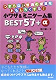 つまらない普通の授業をおもしろくする!小ワザ&ミニゲーム集BEST57+α   (黎明書房)
