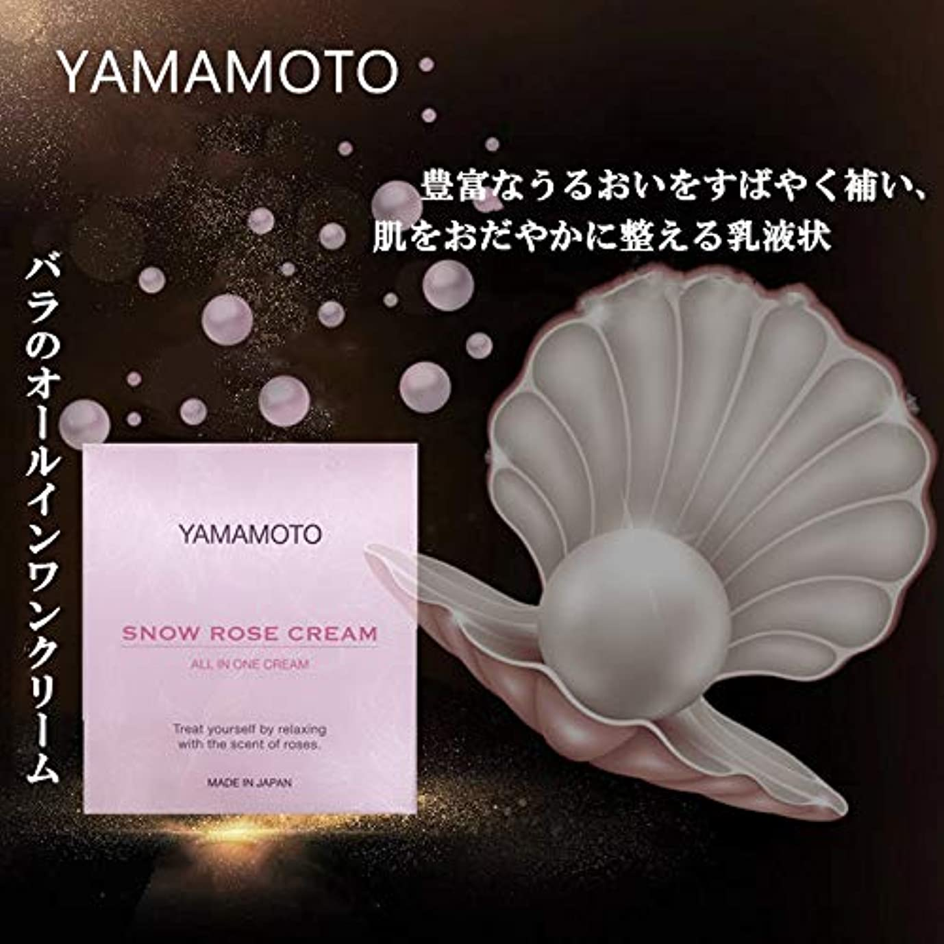 ヤギ予見する要求するYAMAMOTO Y保湿クリームONEジェルクリーム50g (ピンク)