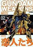 ガンダムウェポンズ 機動戦士ZガンダムA NEW TRANSLATION編:02 (ホビージャパンMOOK (168))