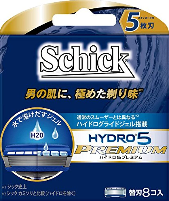 住所写真シネマシック Schick 5枚刃 ハイドロ5 プレミアム 替刃 8コ入 男性カミソリ