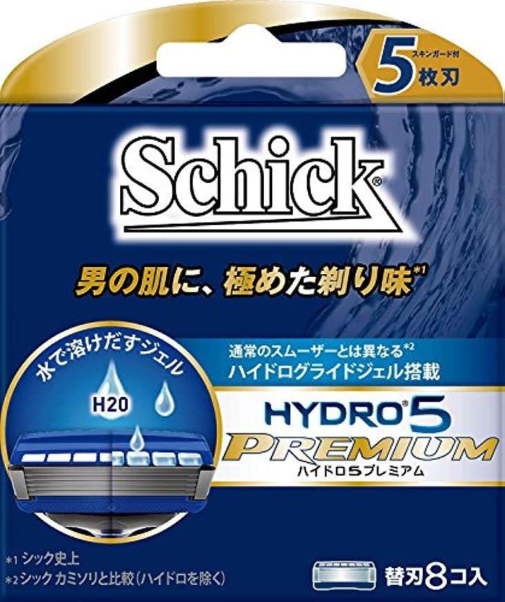ヨーロッパさびた安心シック Schick 5枚刃 ハイドロ5 プレミアム 替刃 8コ入 男性カミソリ