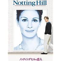 ノッティングヒルの恋人 (字幕版)