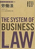 ビジネス法体系 労働法