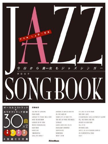今日から貴女もジャズシンガー (CD4枚付き)