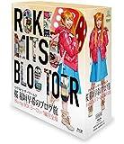 ロケみつ ザ・ワールド 桜 稲垣早希のブログ旅 Blu-ray BOX ヨーロッパ編完全版 (特典なし)