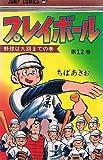 プレイボール(12) (ジャンプコミックス)
