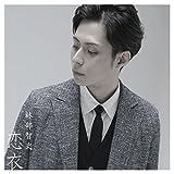恋衣(DVD付)