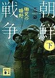 朝鮮戦争(下) 慟哭の曠野 (講談社文庫)