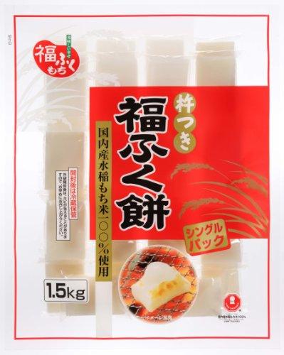杵つき福ふく餅 お徳用(1.5kg)