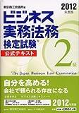 ビジネス実務法務検定試験2級公式テキスト〈2012年度版〉