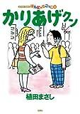 かりあげクン(53) (アクションコミックス)