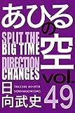あひるの空(49) SPRIT THE DIRECTION (週刊少年マガジンコミックス)