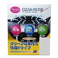 エアコンフィルター クリーンフィルタープレミアム 車用 PM2.5 対応 強力活性炭入 防カビ ピュリエール PU-514P