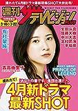 週刊ザテレビジョン PLUS 2019年3月22日号 [雑誌]