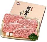 【肉のひぐち】 飛騨牛 サーロイン ステーキ 680g(170g位×4枚入り)【化粧箱付】