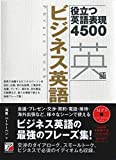 MP3 CD-ROM付き ビジネス英語フレーズブック (アスカカルチャー)
