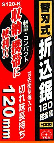 藤原産業 SK11 替刃式折込鋸120 S120-K