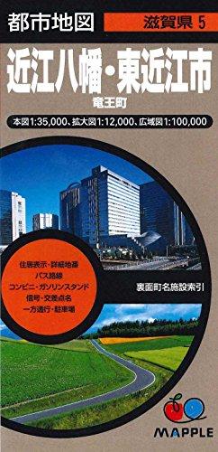 都市地図 滋賀県 近江八幡・東近江市 竜王町 (地図   マップル)