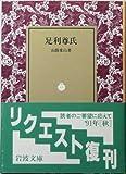 足利尊氏 (岩波文庫)