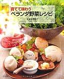 育てて味わうベランダ野菜レシピ (マイライフシリーズ 751 特集版)