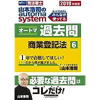 司法書士 山本浩司のautoma system オートマ過去問 (6) 商業登記法 2019年度 (W(WASEDA)セミナー 司法書士)
