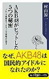 AKB48がヒットした5つの秘密 ──ブレーク現象をマーケティング戦略から探る (角川oneテーマ21)
