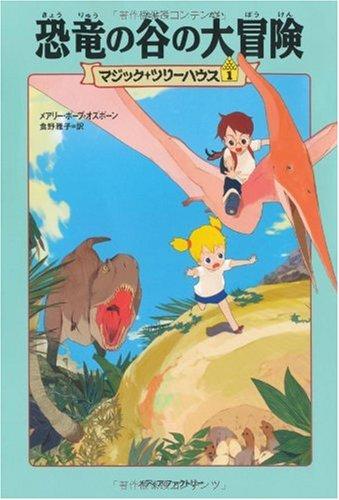 恐竜の谷の大冒険  (マジック・ツリーハウス (1))