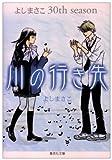 川の行き先-よしまさこ30th season- (集英社文庫―コミック版) (集英社文庫 よ 21-7)