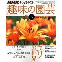 NHK 趣味の園芸 2008年 06月号 [雑誌]