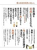 dancyu(ダンチュウ) 2017年3月号「愛のある日本酒がほしい。」 画像