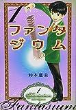ファンタジウム / 杉本 亜未 のシリーズ情報を見る