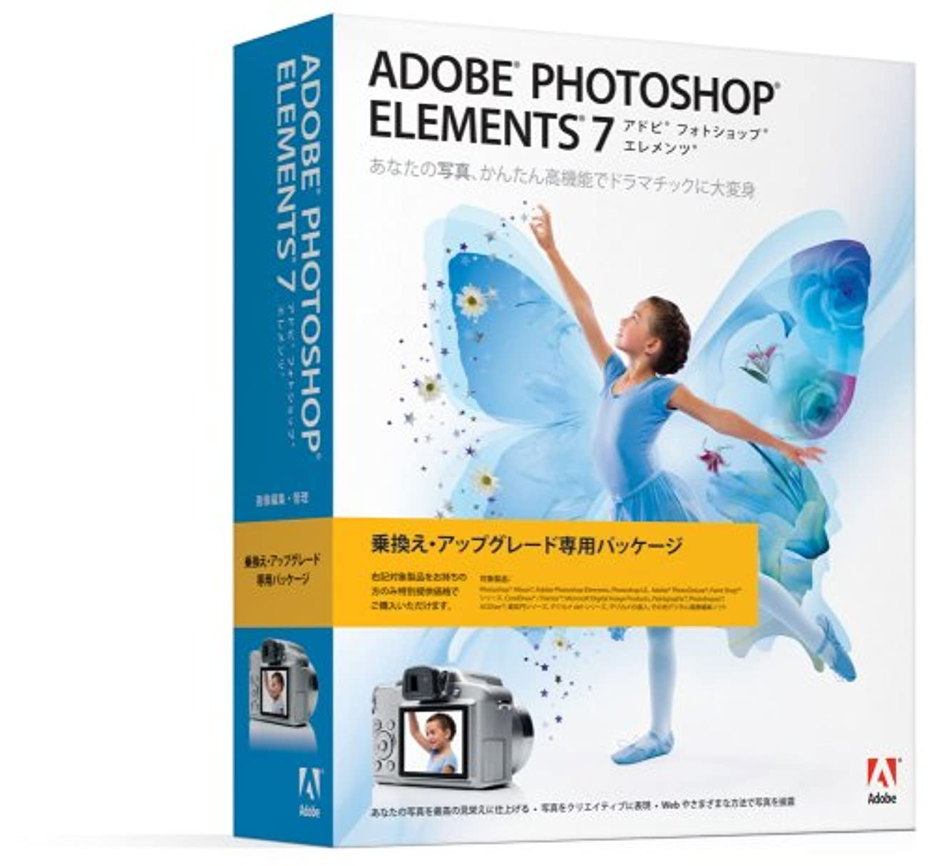 ブロンズ遺産死Adobe Photoshop Elements 7 日本語版 Windows版 アップグレード版