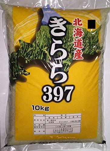 【精米】 北海道産 白米 きらら397 10kg 平成29年産