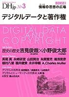 DHjp No.3 デジタルデータと著作権