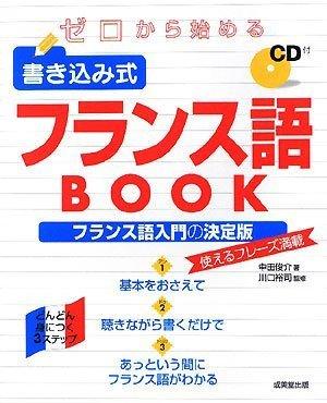 ゼロから始める書き込み式フランス語BOOKの詳細を見る