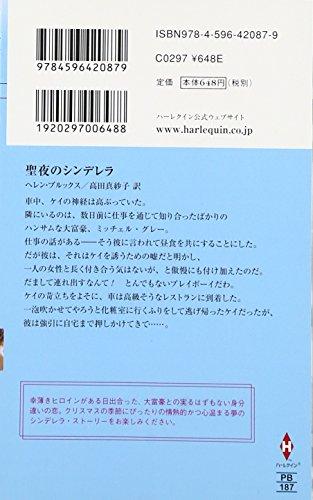 聖夜のシンデレラ (ハーレクイン・プレゼンツ・作家シリーズ・別冊)