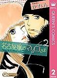 名古屋嬢のマリコさま 2 (クイーンズコミックスDIGITAL)