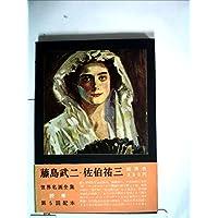 世界名画全集〈続巻 第6〉藤島武二,佐伯祐三 (1961年)