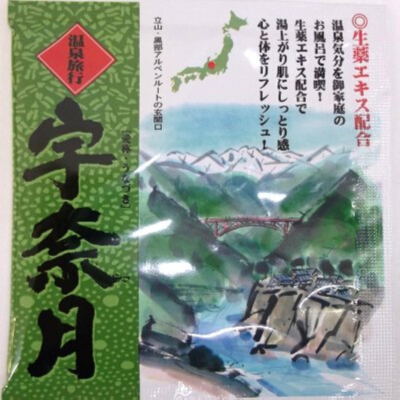 温泉旅行 宇奈月